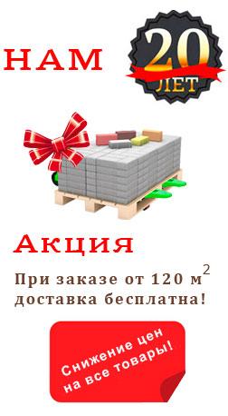 Акция. Бесплатная доставка тротуарной и дорожной плитки
